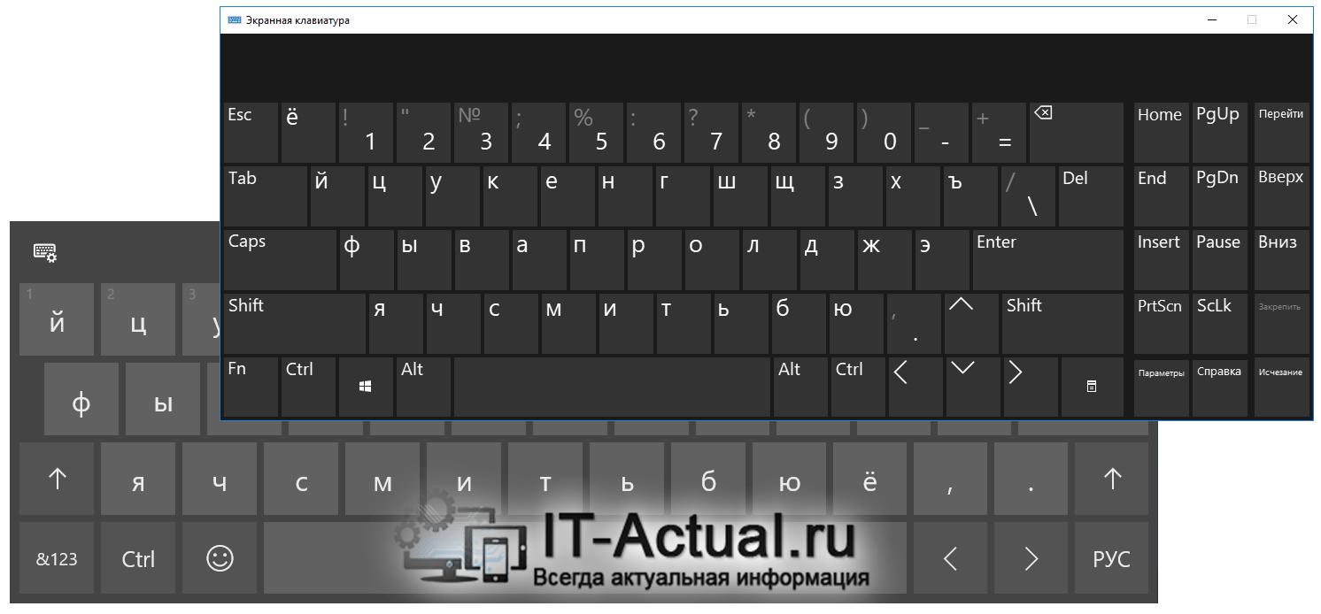 Как вывести клавиатуру на экран windows 10