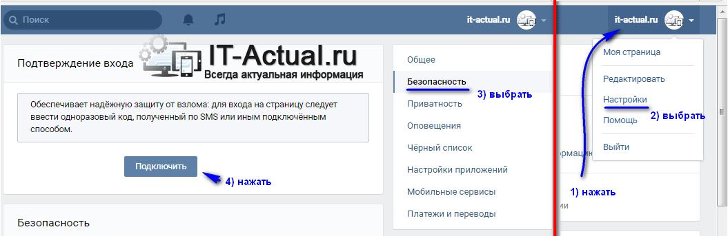 Включение смс подтверждения в настройках на сайте Вконтакте