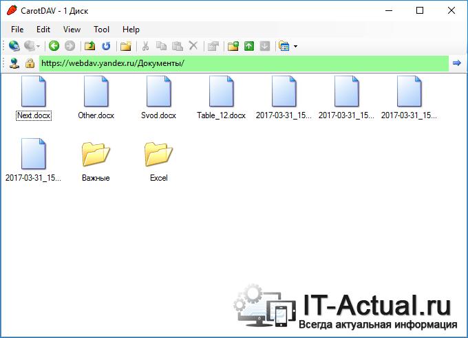 Файлы, что находятся в облаке Яндекс Диск-а