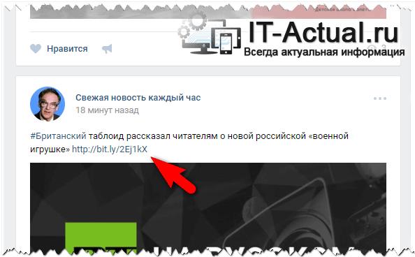 Bit.ly – что это за сайт, каковы его задачи и функции