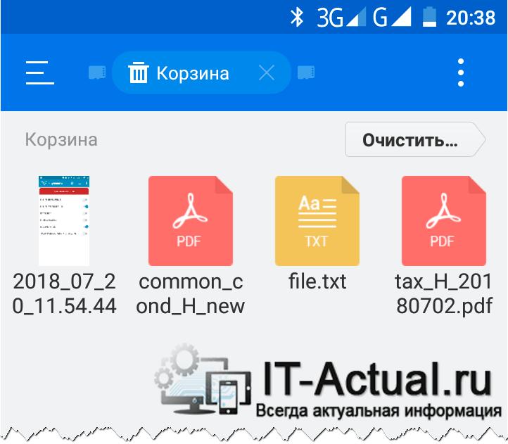 Корзина с ранее удалёнными файлами в Андройд