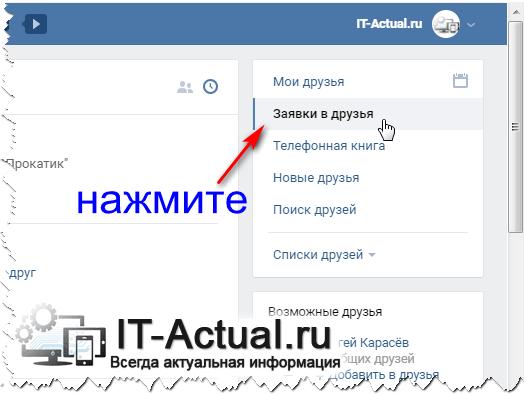 Открытие раздела с заявками в друзья в соц. сети ВК