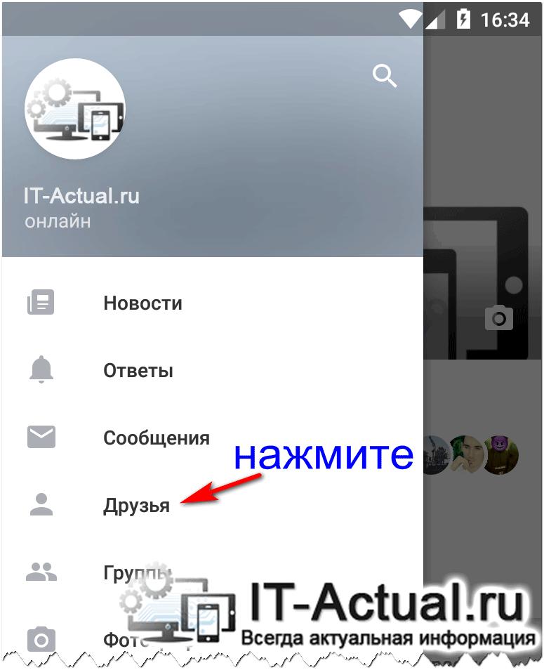 Открытие раздела с друзьями на ВК на смартфоне