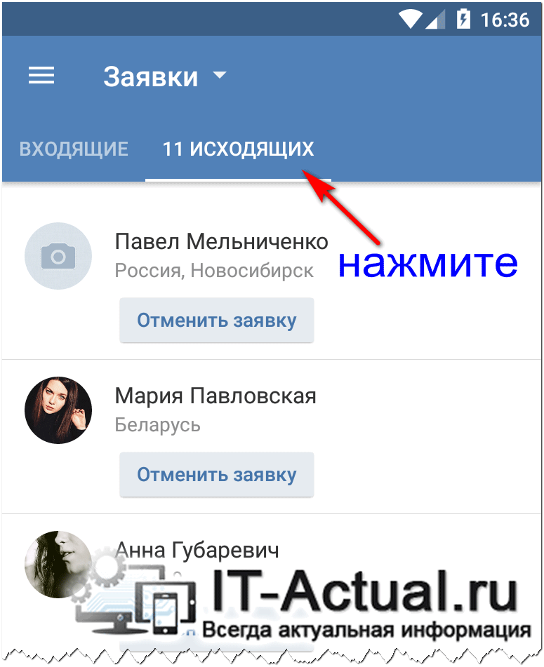 Открываем исходящие заявки в друзья ВК на смартфоне