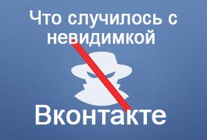 Режим невидимки перестал работать на Вконтакте – почему и что делать