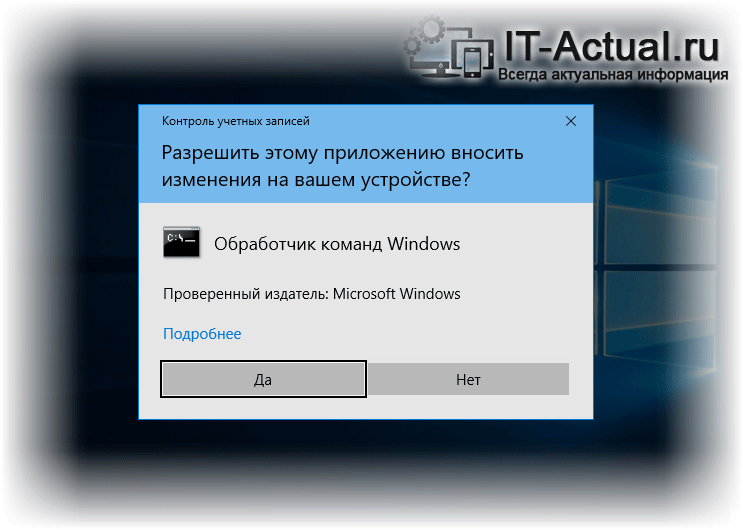 Запрос UAC в Windows