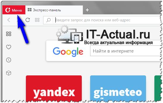 Красная кнопка Меню браузера Opera