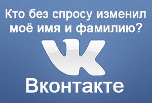 На Вконтакте были изменены имя с фамилией – почему и что делать?