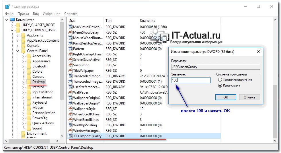 В редакторе реестра вносим параметр, отвечающий за сжатие фонового изображения рабочего стола