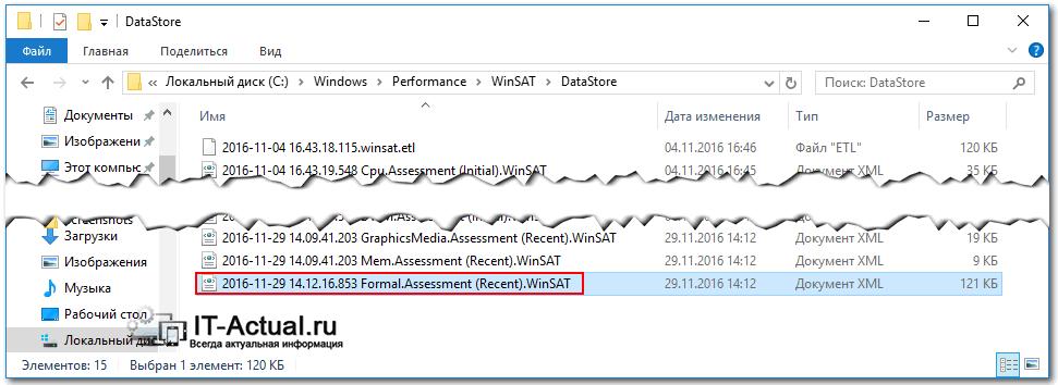 Папка, в которой находится файл с актуальными данными индекса производительности Windows