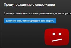 Просмотр видео на YouTube без авторизации и подтверждения возраста