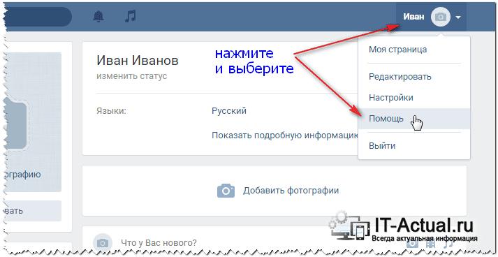 Открываем страницу помощи социальной сети Вконтакте