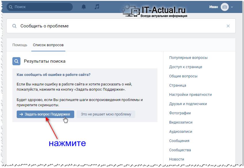 Страница помощи с предложением написать в службу поддержки социальной сети Вконтакте