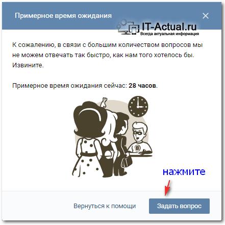 Окно с информацией о примерном времени ответа представителя Вконтакте