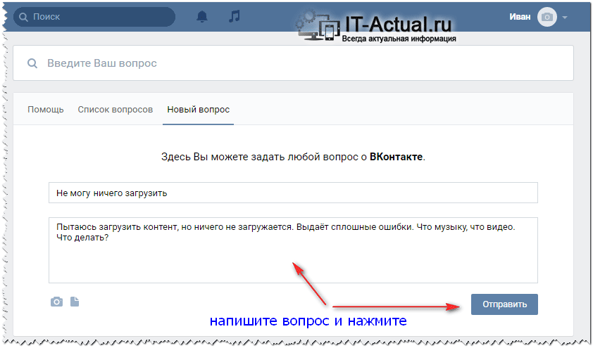 Страница, в которой вы детально можете изложить свой вопрос представителю социальной сети Вконтакте