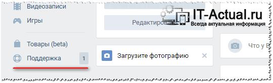 Оповещение об ответе на ваш вопрос от службы поддержки социальной сети Вконтакте